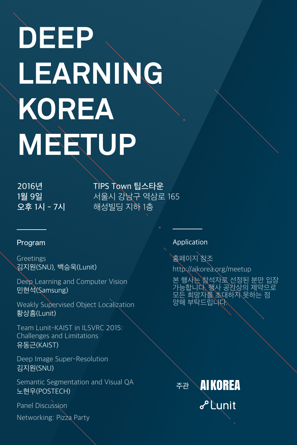 dl-korea-meetup-img1